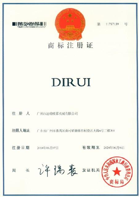 DIRUI商標